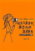表紙: 伝えてますか、あなたの気持ち : 人づきあいの難問をとく35のコツ : チャコのアサーティブ講座 | 木村久子