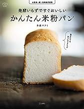 発酵いらずですぐおいしい かんたん米粉パン (立東舎 料理の本棚)