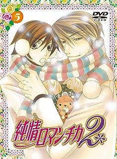 純情ロマンチカ2 限定版5 [DVD]