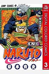 NARUTO―ナルト― カラー版 3 (ジャンプコミックスDIGITAL) Kindle版