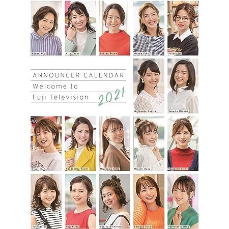 フジテレビ女性アナウンサーカレンダー2021 ~Welcome to Fujitelevision~ ([カレンダー])