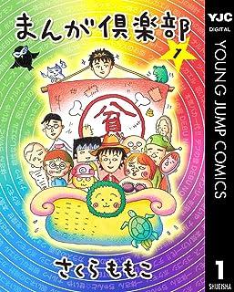 まんが倶楽部 1 (ヤングジャンプコミックスDIGITAL)