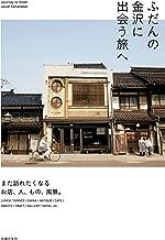 表紙: ふだんの金沢に出会う旅へ   杉山 正博