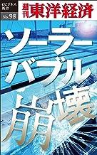 表紙: ソーラーバブル崩壊―週刊東洋経済eビジネス新書No.98 | 中島 順一郎