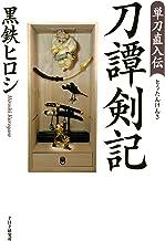 表紙: 単刀直入伝 刀譚剣記 | 黒鉄 ヒロシ
