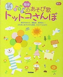 0.1.2歳児の簡単あそび歌 トットコさんぽ CD付き (Gakken保育Books)