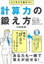 表紙: ビジネスで差がつく計算力の鍛え方   小杉 拓也