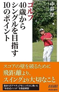 ゴルフ 40歳からシングルを目指す10のポイント (青春新書プレイブックス)