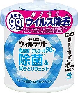 ウィルテクト 高濃度アルコール除菌&ふき取りウェットシート 99%除菌 アルコール96%配合 本体 50枚入り 小林製薬