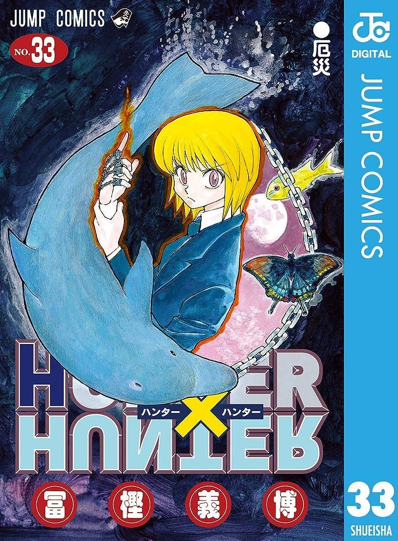 のヒープ変換偽善HUNTER×HUNTER モノクロ版 33 (ジャンプコミックスDIGITAL)