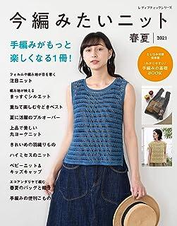 今編みたいニット春夏2021 (レディブティックシリーズno.8090)