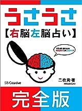 表紙: [完全版]うさうさ~右脳左脳占い~   二枚貝