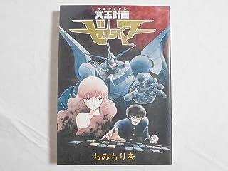 冥王計画(プロジェクト)ゼオライマー (ワールドコミックススペシャル)