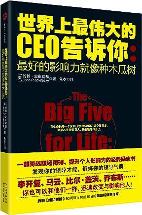 世界上最伟大的CEO告诉你:最好的影响力就像种木瓜树
