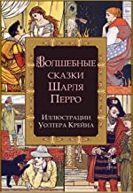 Skazki Perro - Fairy Tales (Illustrated) (Russian Edition)