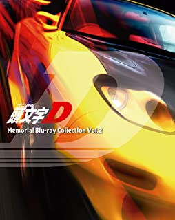 【Amazon.co.jp限定】頭文字[イニシャル]D Memorial Blu-ray Collection Vol.2(特典:ステッカー)
