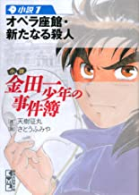 小説 金田一少年の事件簿(1) オペラ座館・新たなる殺人 (講談社漫画文庫)