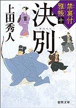 表紙: 禁裏付雅帳十 決別 (徳間文庫) | 上田秀人