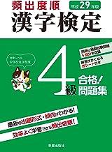 表紙: 平成29年版 頻出度順 漢字検定4級 合格!問題集 <赤シート無しバージョン> | 漢字学習教育推進研究会