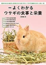 表紙: 新版 よくわかるウサギの食事と栄養:食事の与え方と選び方、目的別に引けて使いやすい! ウサギの健康のために一家に一冊! | 大野 瑞絵