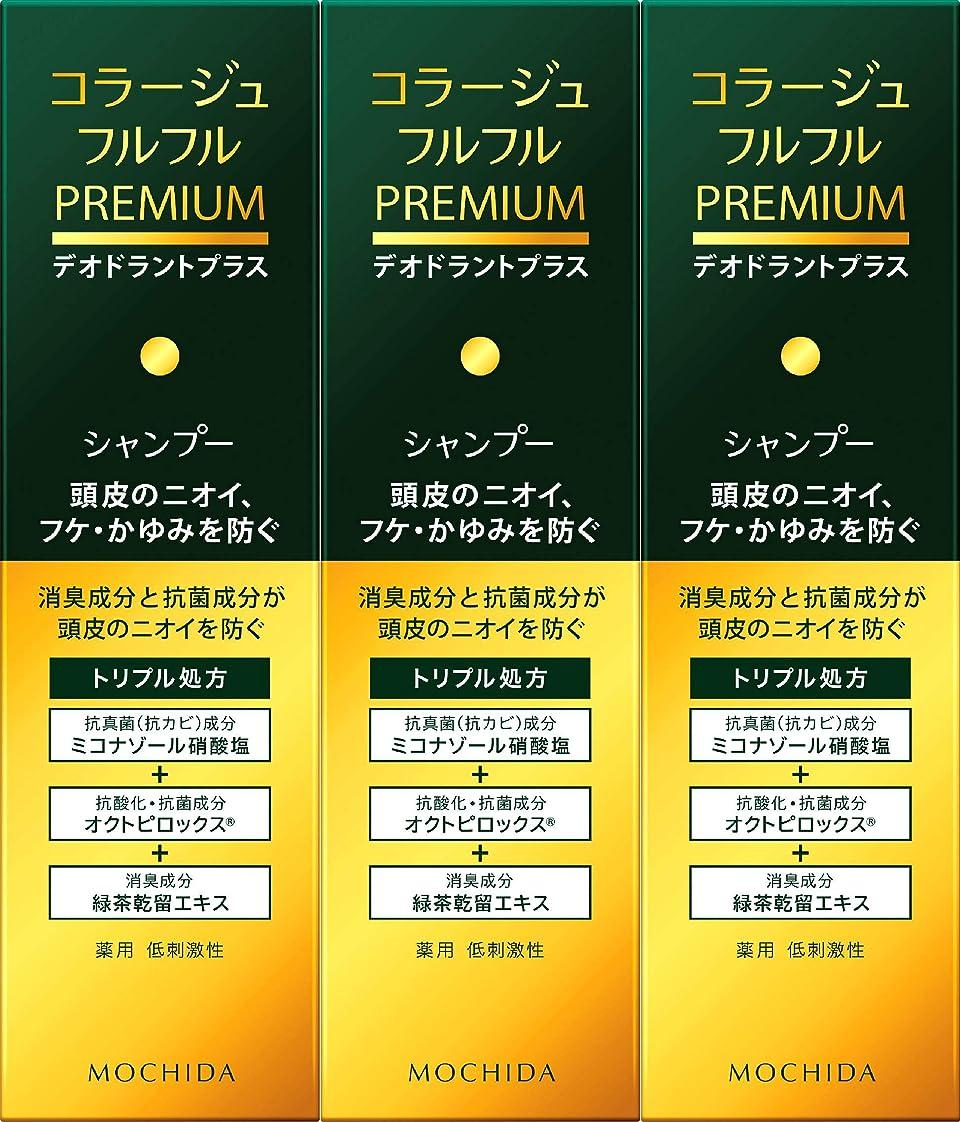 マイコン信頼性メンテナンス【3個セット】コラージュフルフルプレミアムシャンプー 200ml