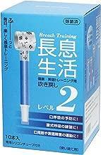健康・美容トレーニング用吹き戻し【長息生活】レベル2(ブルー箱)10本入