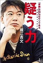 表紙: 疑う力 「常識」の99%はウソである   堀江貴文