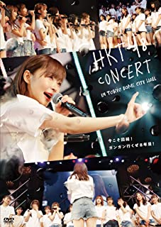 HKT48コンサート in 東京ドームシティホール ~今こそ団結! ガンガン行くぜ8年目! ~(DVD2枚組)
