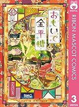 表紙: おもいで金平糖 3 (りぼんマスコットコミックスDIGITAL) | 持田あき