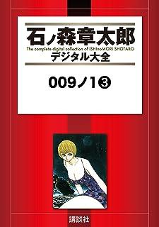 009ノ1(3) (石ノ森章太郎デジタル大全)