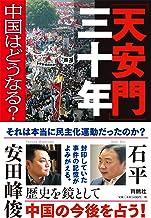 表紙: 「天安門」三十年――中国はどうなる? (扶桑社BOOKS)   安田峰俊