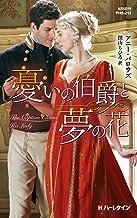 憂いの伯爵と夢の花 神々の悪戯 Ⅲ (ハーレクイン・ヒストリカル・スペシャル)