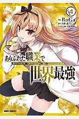 ありふれた職業で世界最強 4 (ガルドコミックス) Kindle版