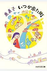 いつか来た町 (PHP文芸文庫) Kindle版