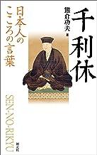 表紙: 日本人のこころの言葉 千利休 | 熊倉 功夫