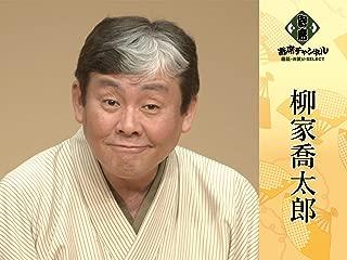 柳家喬太郎【寄席チャンネルSELECT】