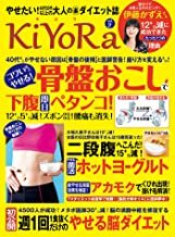 表紙: わかさ夢MOOK55 KiYoRa vol.2 (WAKASA PUB) | わかさ・夢21編集部