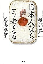 表紙: 日本人ならこう考える 日本と世界の文明放談 | 養老 孟司