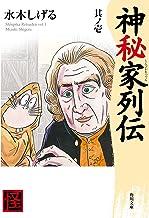 神秘家列伝 其ノ壱 (角川文庫)