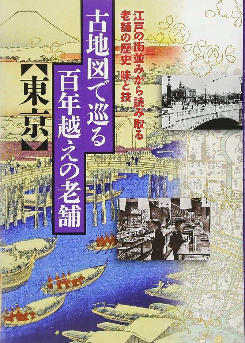 転用脇に予測する古地図で巡る百年越えの老舗 東京 (単行本)