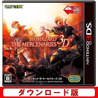 BIOHAZARD THE MERCENARIES 3D Best Price! [オンラインコード]