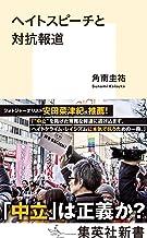 ヘイトスピーチと対抗報道 (集英社新書)