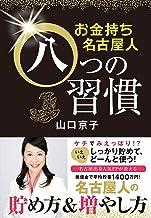 表紙: お金持ち名古屋人八つの習慣   山口京子