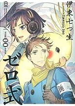 ゼロ式 (少年チャンピオン・コミックスエクストラもっと!)