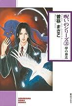呪いのシリーズ(3) 夢の葬送 (ソノラマコミック文庫)