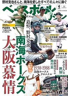 ベースボールマガジン 2020年 04 月号 特集:野村克也さんと、南海を愛したすべての人々に捧ぐ 南海ホークス大阪慕情
