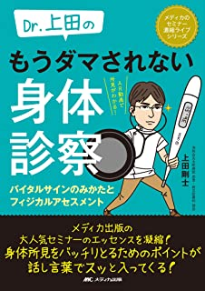 Dr.上田の もうダマされない身体診察: バイタルサインのみかたとフィジカルアセスメント (メディカのセミナー濃縮ライブシリーズ)