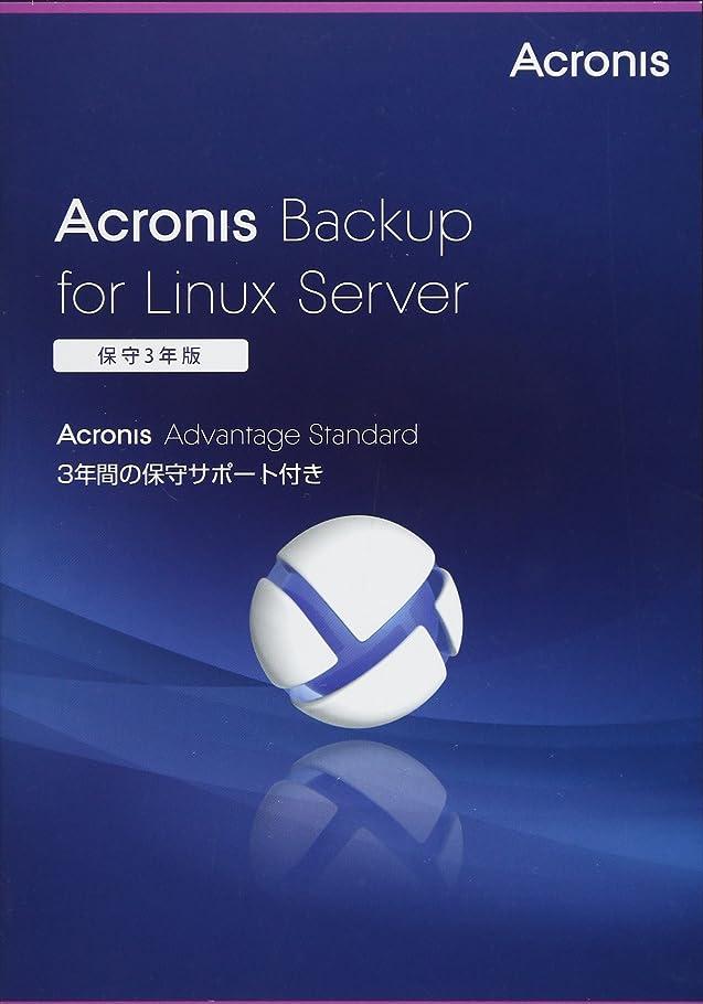 見えるボウル男やもめAcronis Backup for Linux Server (v11.5) incl. AAS BOX (3年保守付)