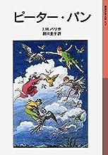表紙: ピーター・パン (岩波少年文庫) | J.M.バリ