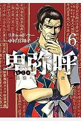 卑弥呼 -真説・邪馬台国伝-(6) (ビッグコミックス) Kindle版